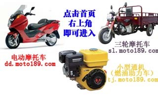 moto188新增三轮、电摩、通机三个子网站